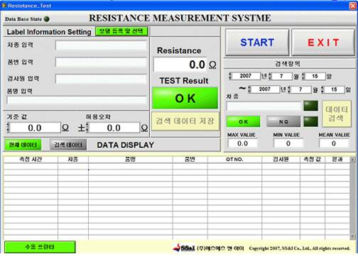 Seat Resistance Test
